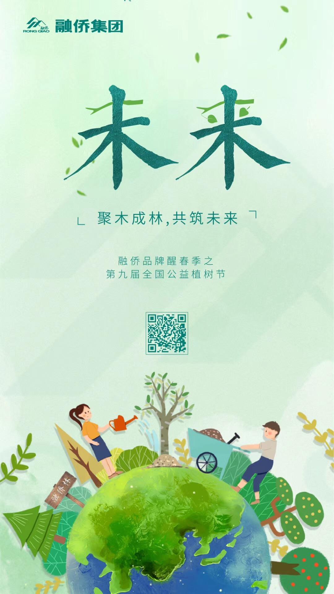独家 播种希望 中国品牌房企 植树节 官宣海报大赏