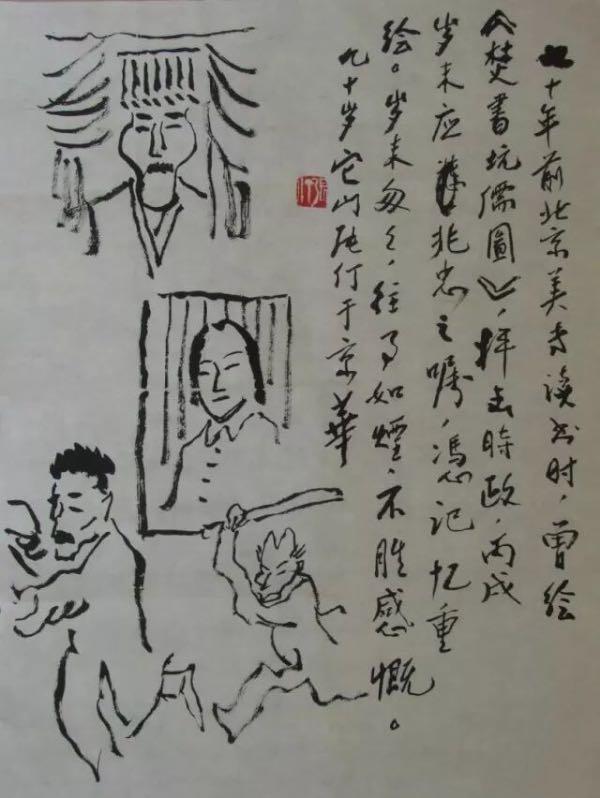 往事|张仃何以晚年常喃喃自语:还是鲁迅的好京v往事太漫画图片