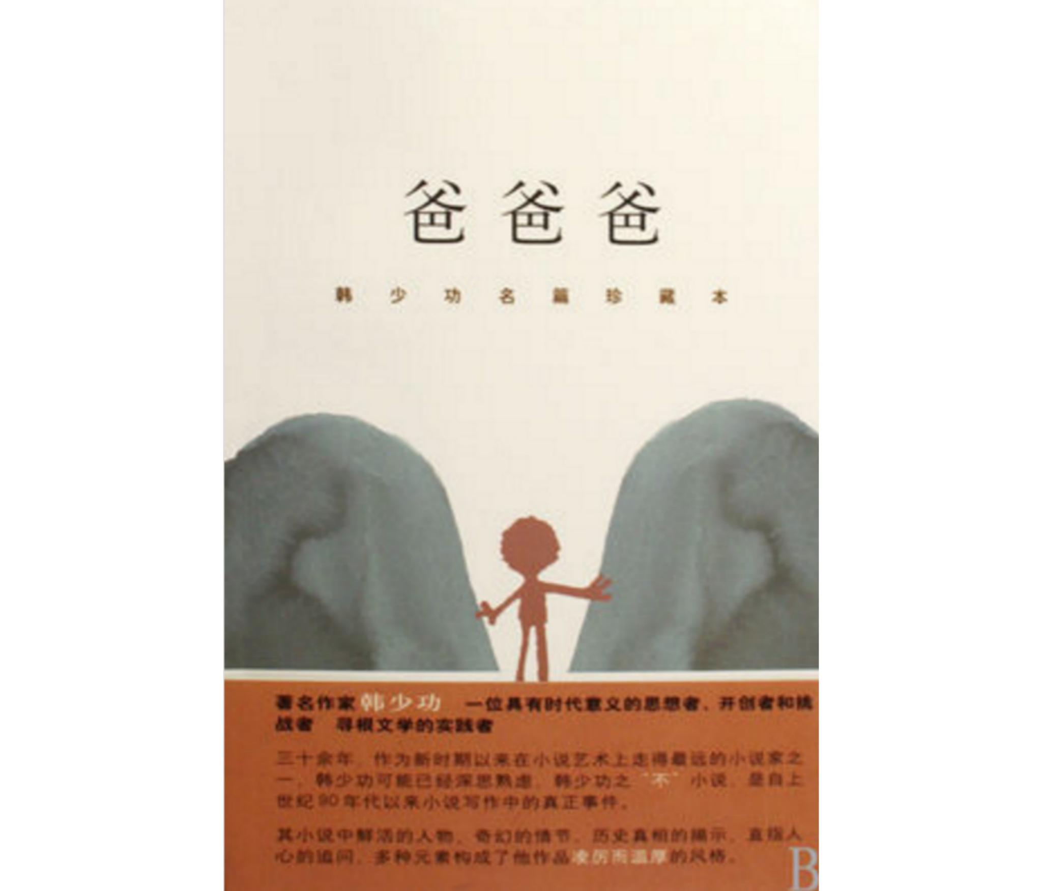 韩少功:我对文学翻译的前景仍充满信心