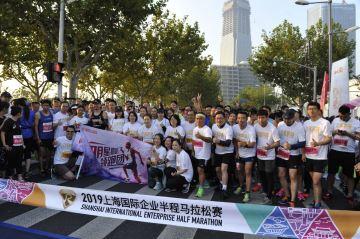 打造体育之都2019上海国际企业半程马拉松赛活力开跑