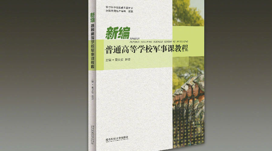 国防在线唯一授权,《新编普通高等学校军事课教程》正式出版