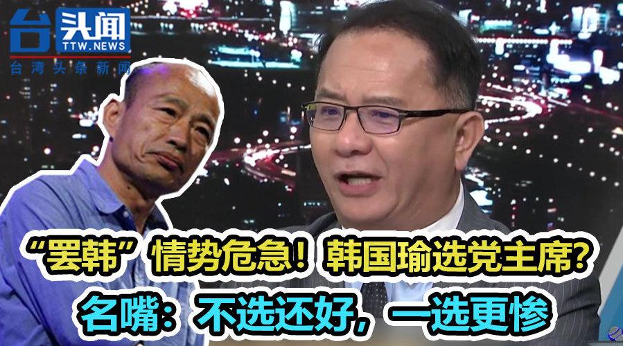 """""""罢韩""""情势危急!韩国瑜选党主席?名嘴:不选还好,一选更惨"""
