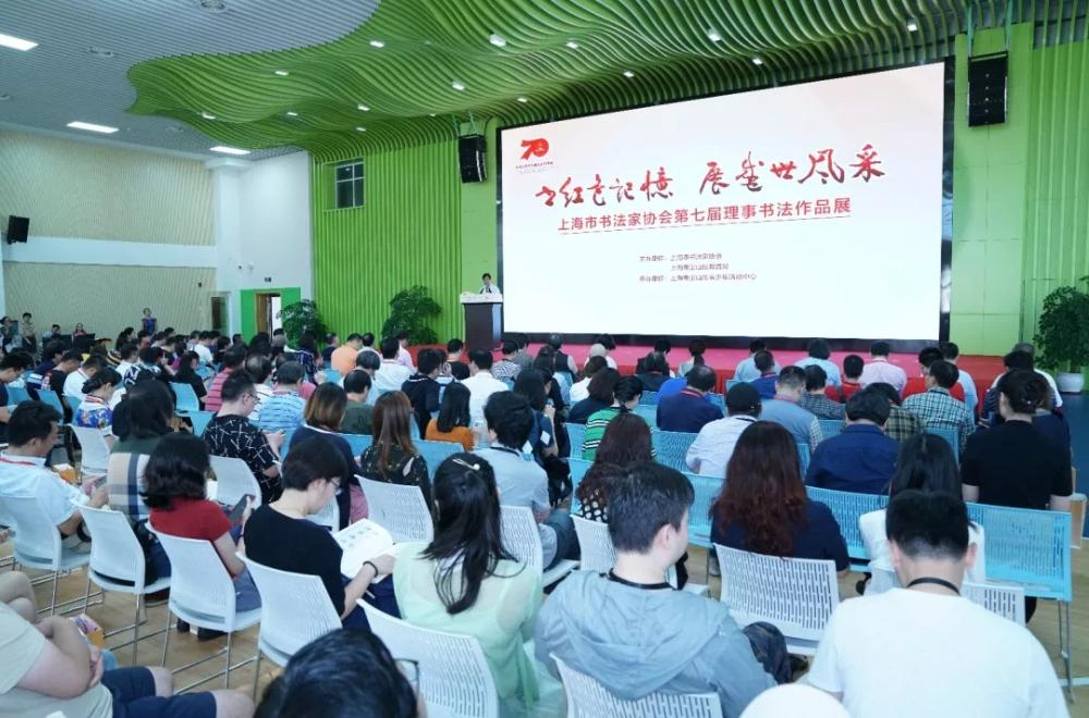 """""""书红色记忆展盛世风采"""",上海市书法家协会理事书法亮相"""