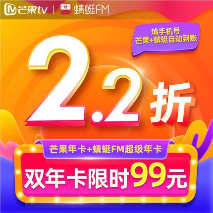 双年卡2.2折:芒果 TV+蜻蜓FM超级会联合员年卡99元元