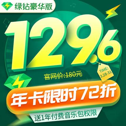 送8G韩国现代U盘,QQ音乐绿钻豪华版年卡7.2折129.6元