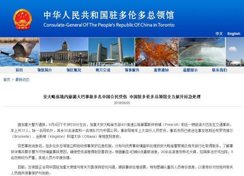 截图自中国驻多伦多总领事馆网站。