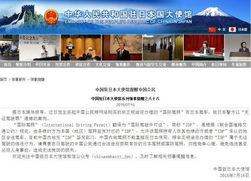 """中國公民在日持網購""""國際駕照""""被捕 使館發提醒"""