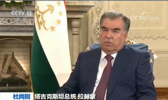 【上合高端说】独家专访塔吉克斯坦总统拉赫蒙