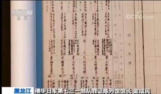 除七三一部队外 又一支侵华日军细菌战部队被公开37首违禁歌曲