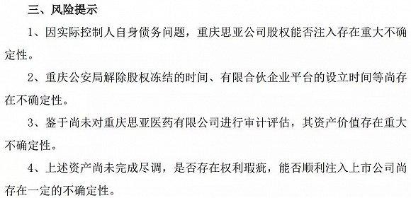 """""""保壳大战""""换主角*ST华业临时抢救难""""逆天改命"""""""