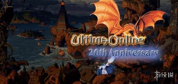 月费制线上游戏《网络创世纪(UO)》推出免费版