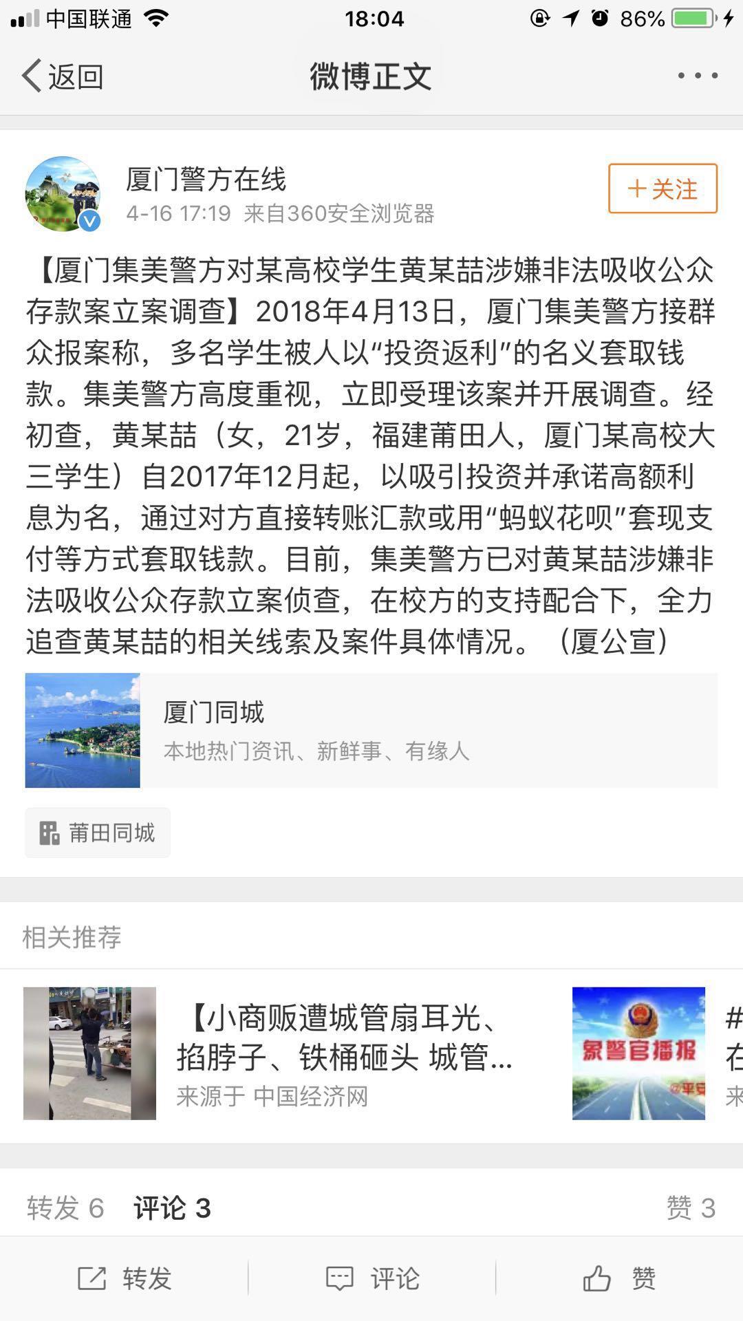 李樊今年读大三