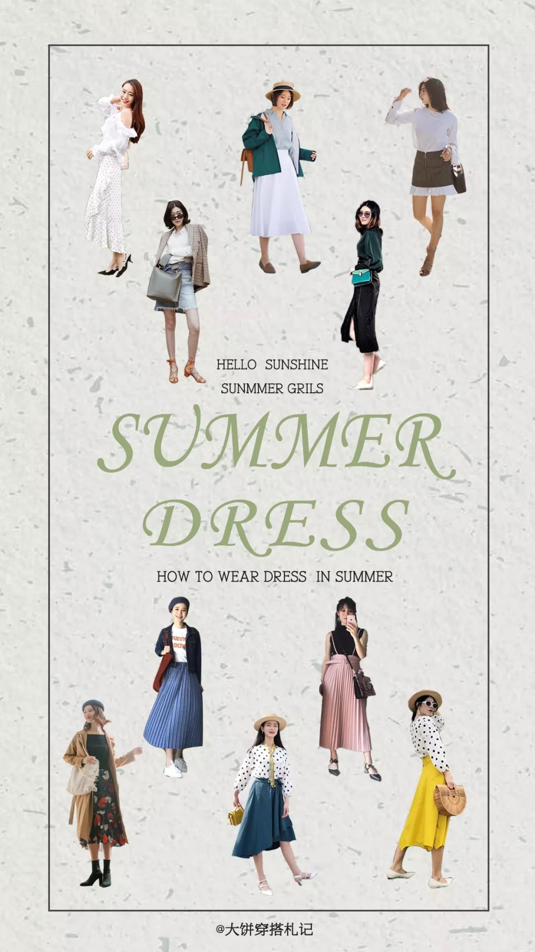 夏季半裙怎么搭?10位不同风格姑娘带你了解mymanagerlitesetup