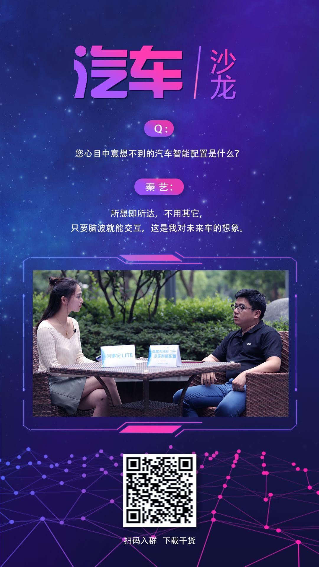 爱驰汽车车联网总监秦艺:科技的目的是为用户创造感动