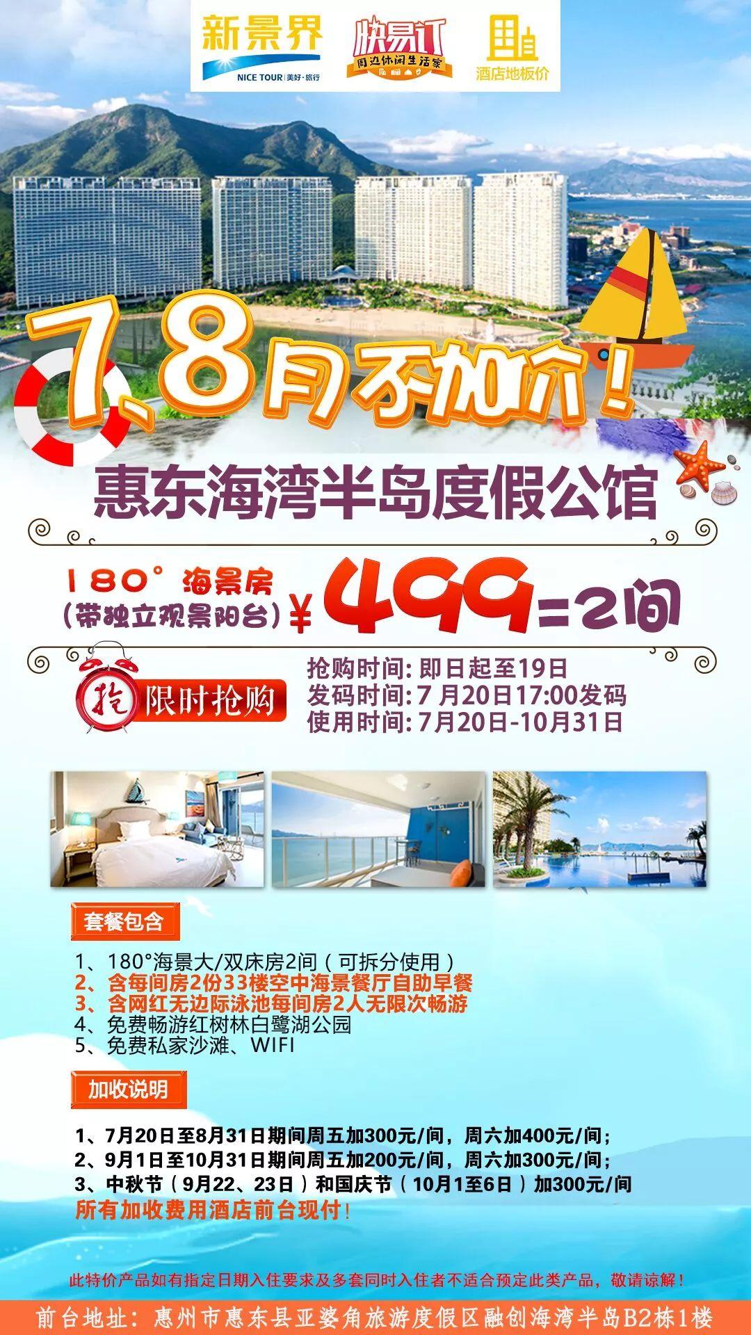 人均124抢惠东海湾半岛度假公馆180°海景房!