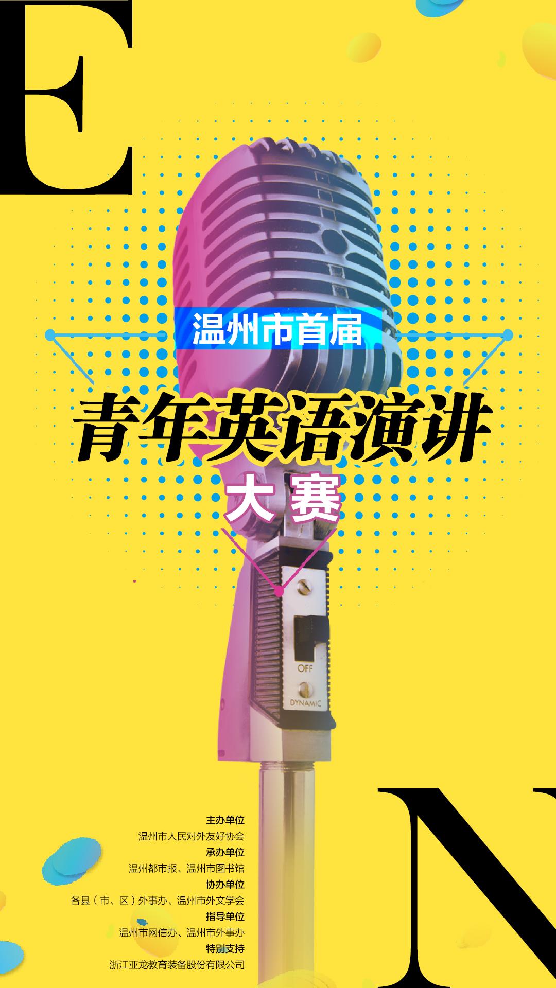 温州首届青年英语演讲大赛今起可报名排行图片新闻