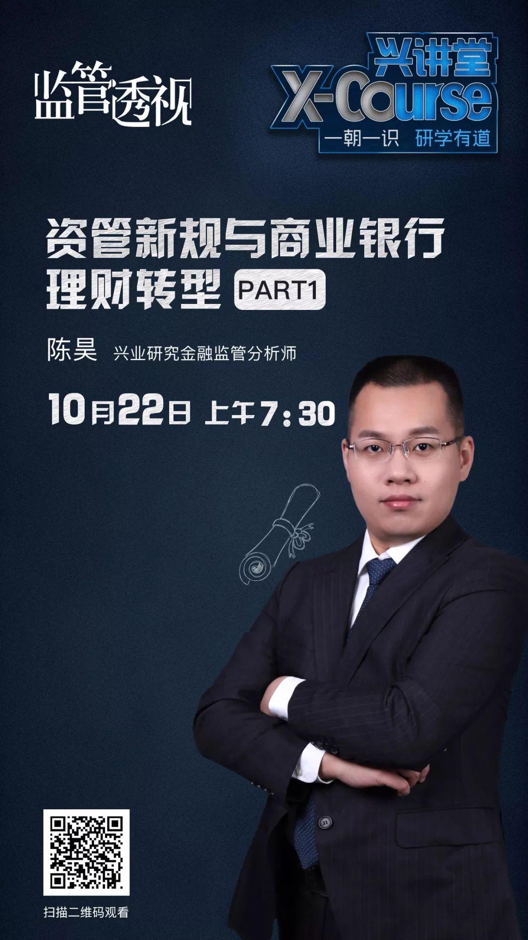 兴讲堂:《资管新规》与商业银行
