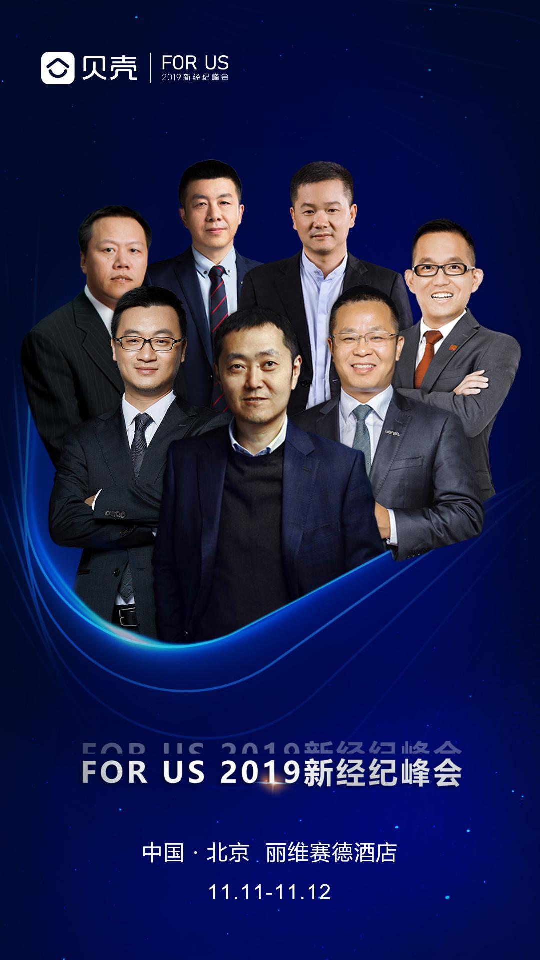 """2019新经纪峰会即将开幕 左晖、彭永东、卢航等大咖齐聚""""论道""""新经纪"""