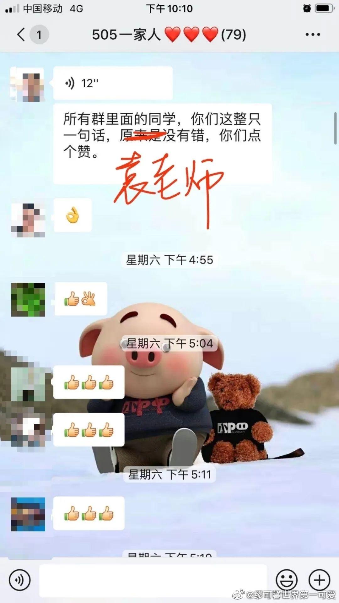 """网传家长群为老师的工作点赞。图源:微博账号""""缪可馨世界第一可爱"""""""