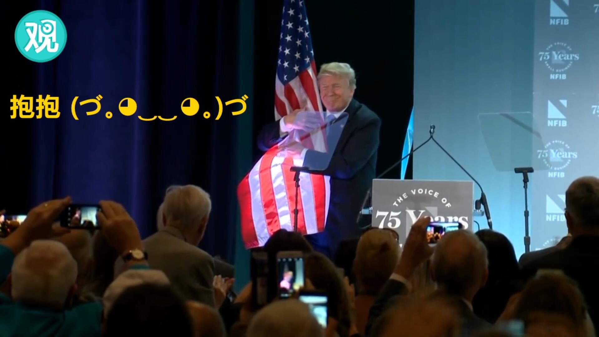 特朗普又抱上星条旗 表情一脸宠溺杏彩娱乐平台