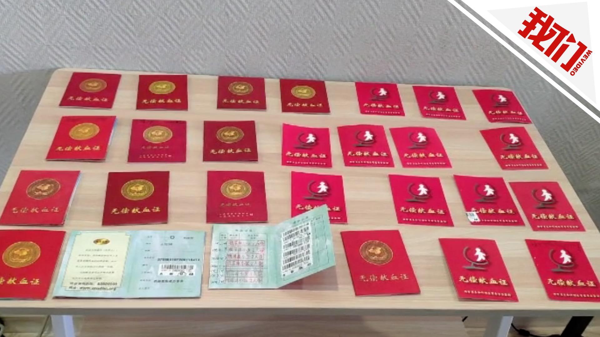 济南一男子连续17年献血 献血证铺满桌