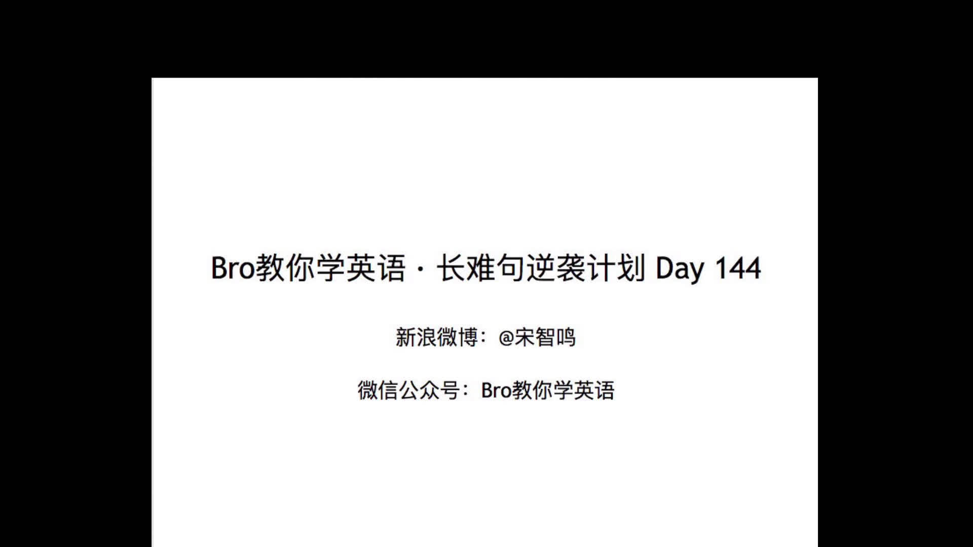 Bro长难句逆袭计划 Day144