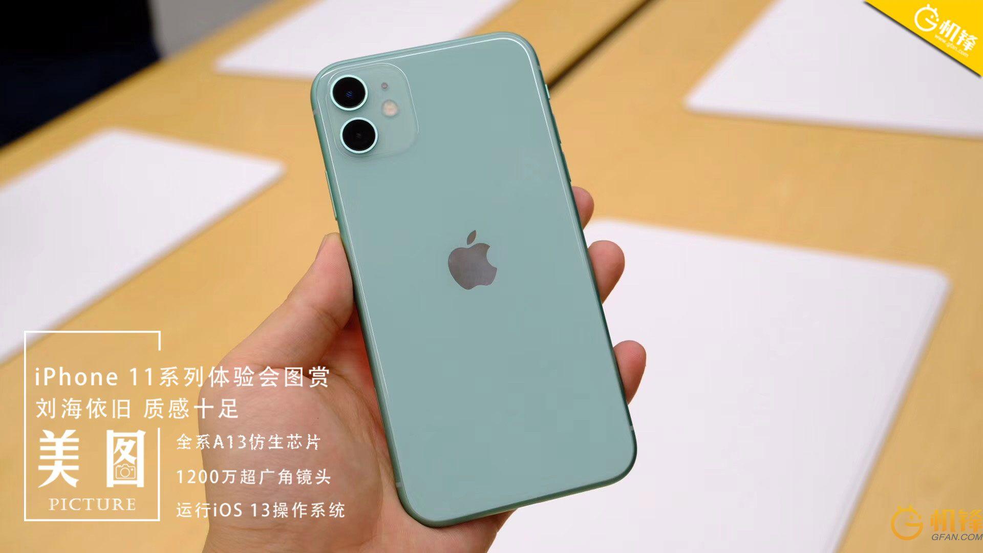 iPhone 11苹果体验会图赏 超广角镜头加持,续航更持久