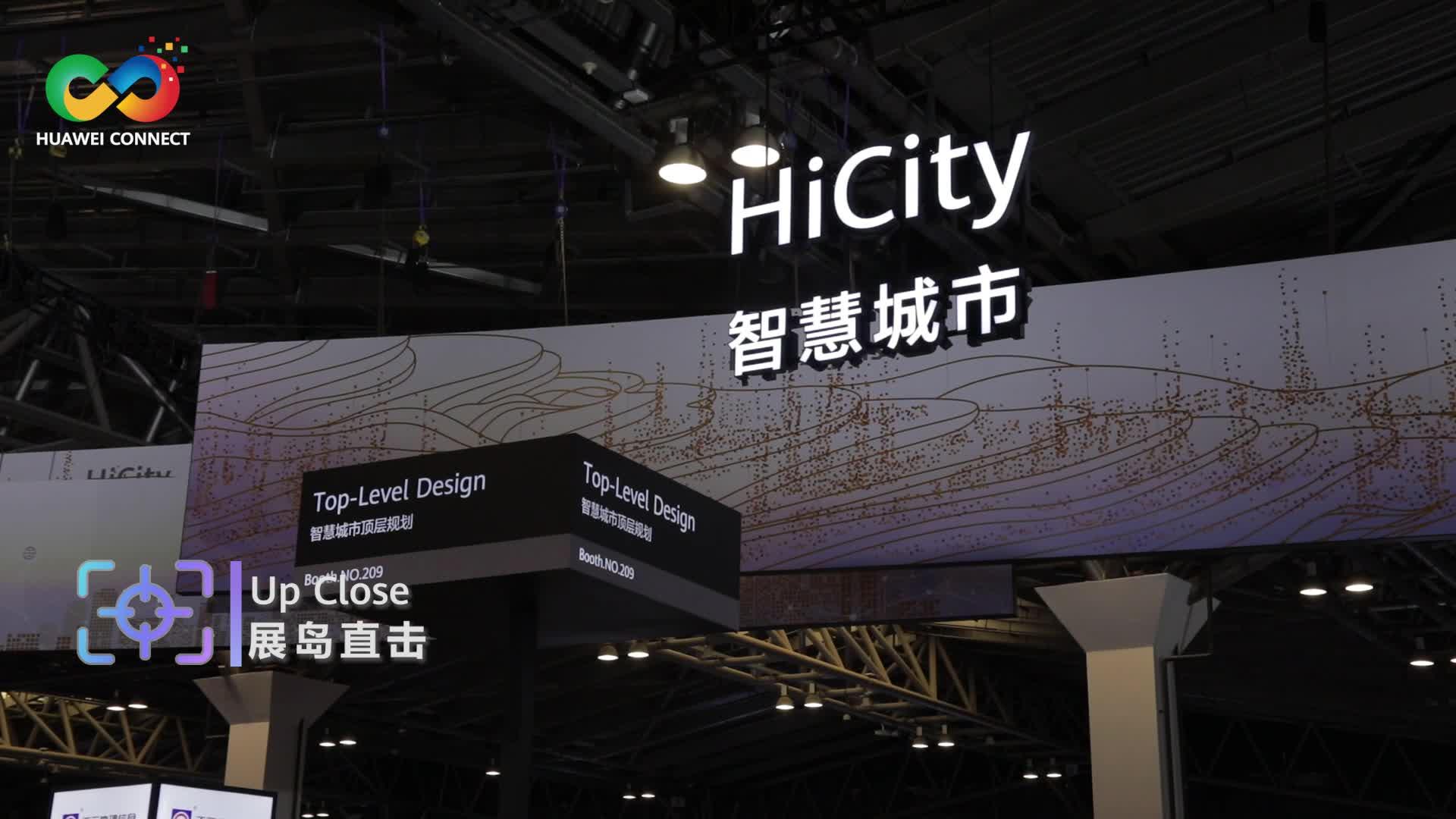 华为:智慧城市解决方案HiCity,激发城市新价值