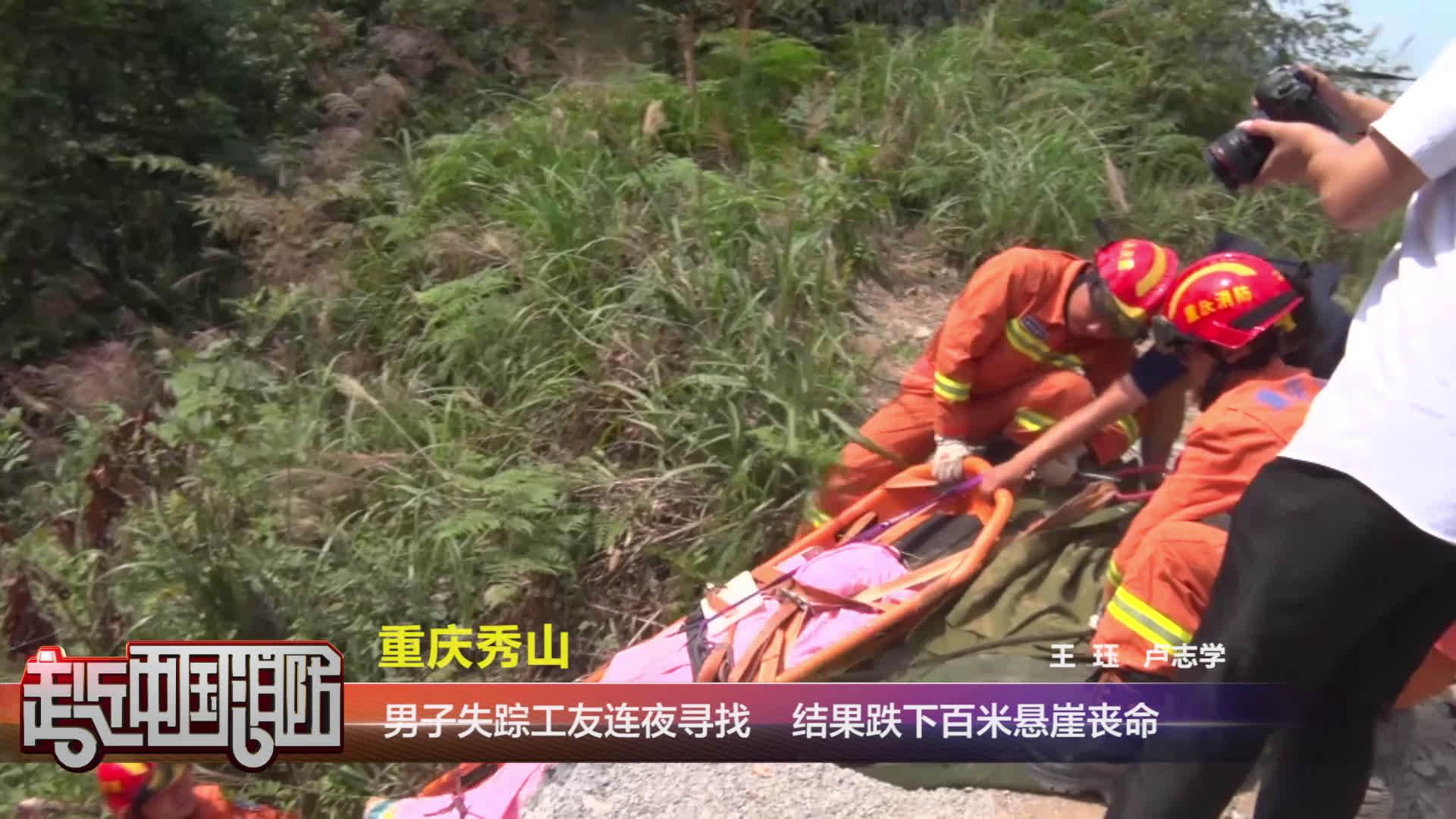 男子失踪工友连夜寻找 结果跌下百米悬崖丧命