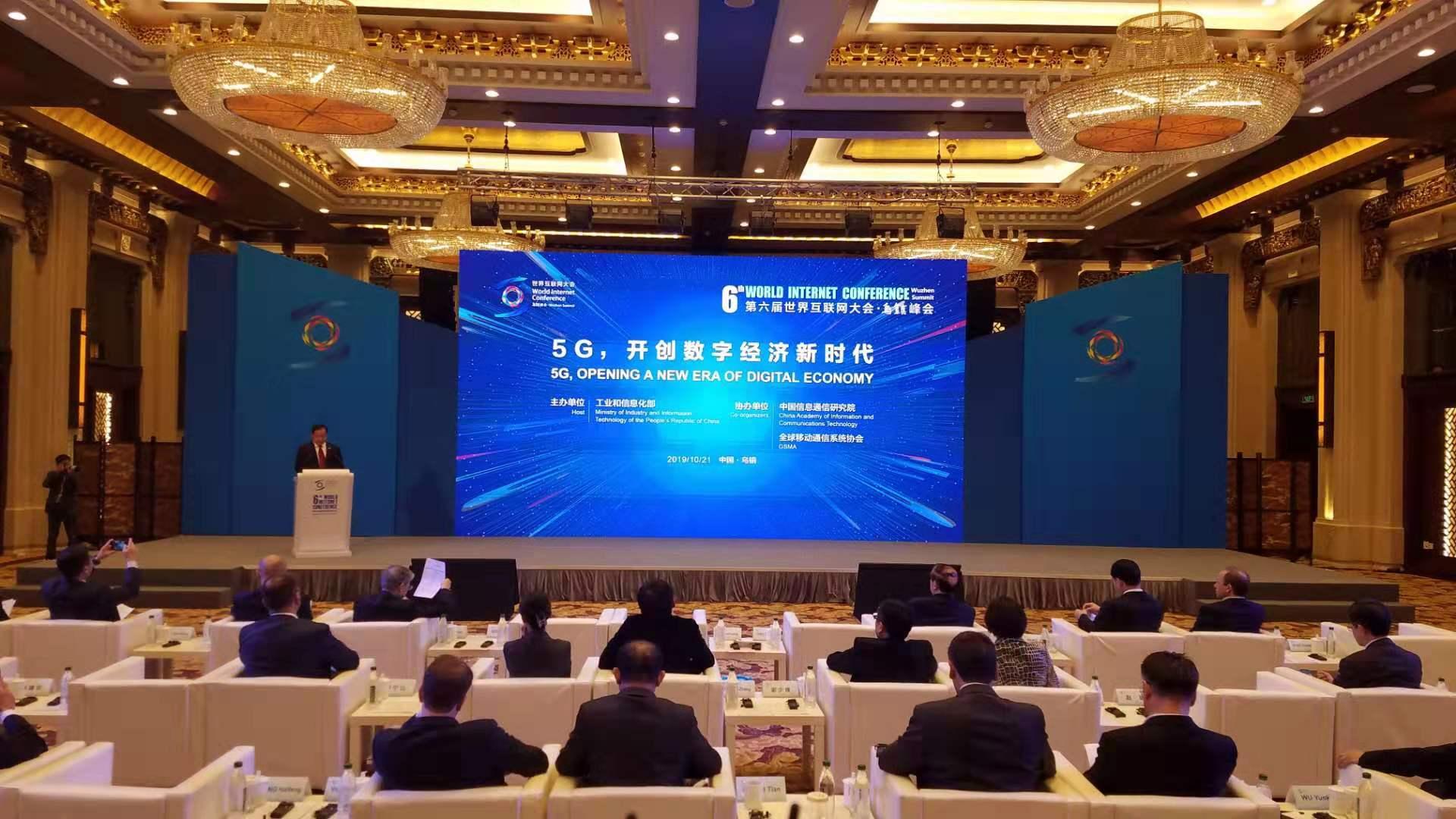 开创数字经济新时代 第六届世界互联网大会5G论坛在浙江乌镇举行