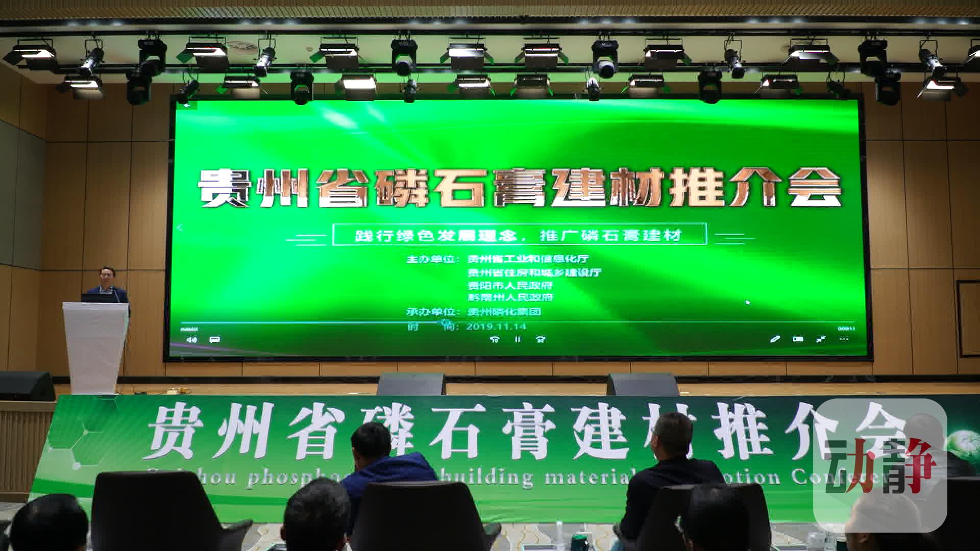 贵州省磷石膏建材推介会在贵阳举行