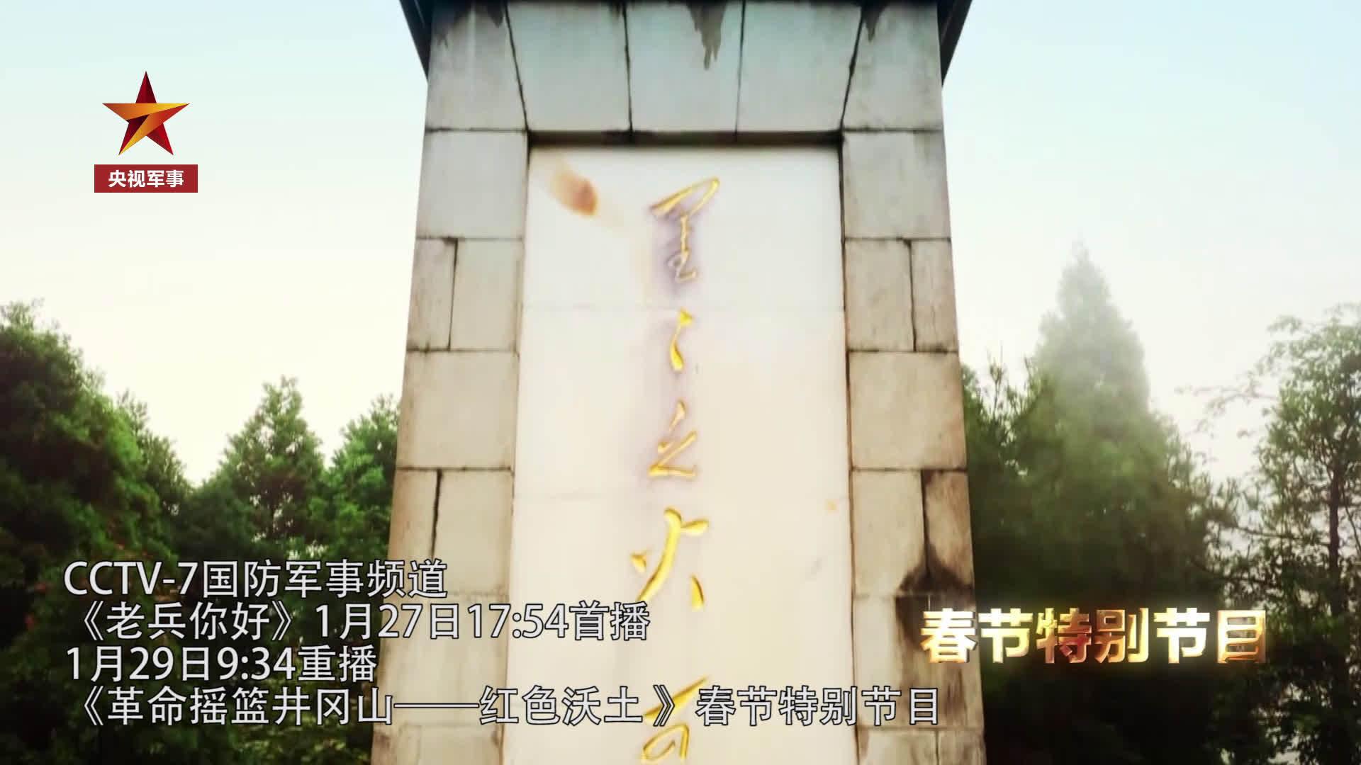 革命摇篮井冈山的故事