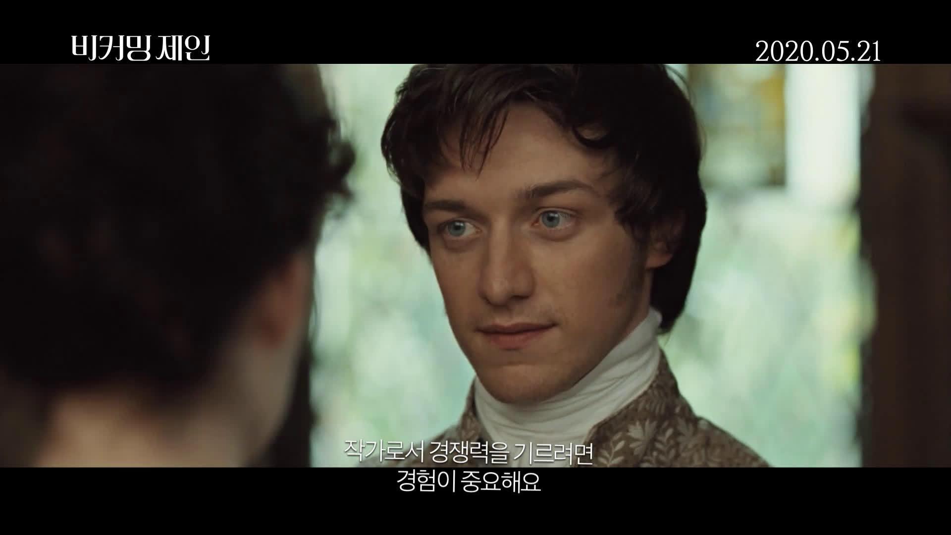 安妮·海瑟薇、詹姆斯·麦卡沃伊主演的爱情/传记片《成为简·奥斯汀》发布韩国重映版预告片……