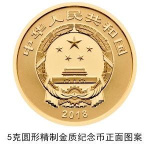 人民银行定于8月8日发行能工巧匠金银纪念币一套(图)