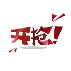 """实得单价""""5""""字头起买渭南高新精装房 ! 这波不亏"""