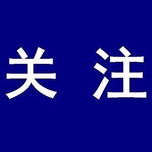 荆州市慈善总会关于接受社会捐赠情况的公告