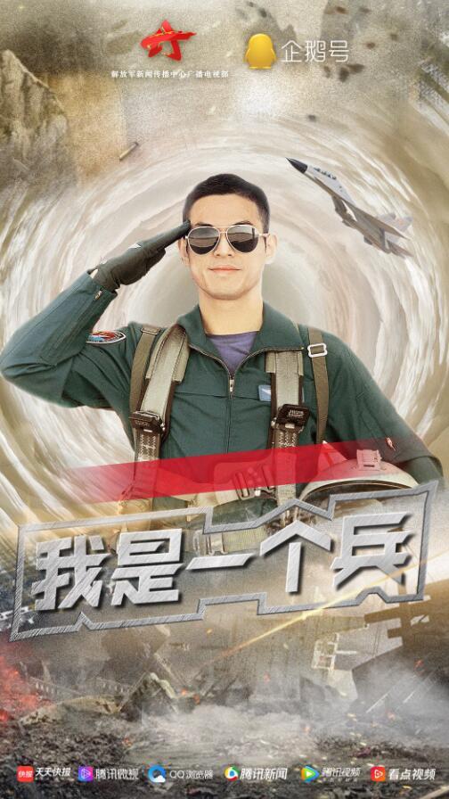 新生代空军飞行员做客企鹅号《我是一个兵》,与战机赛跑燃炸全网