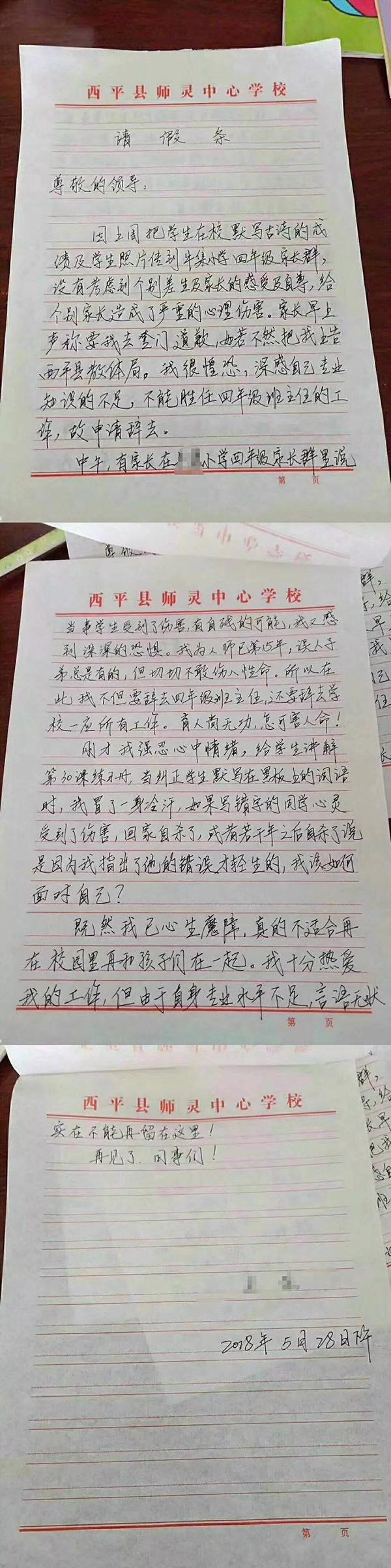 老师将成绩发家长群引不满:登门道歉否则告教体局