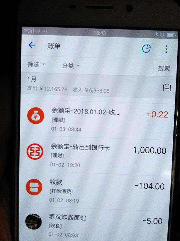 罗正宇2018年1月的支付宝账单。