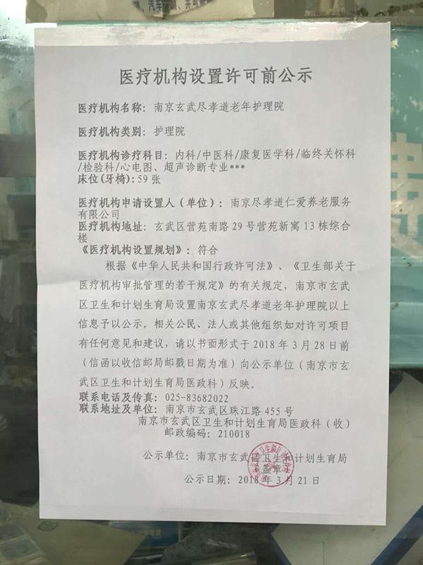 """3月21日,南京市玄武区卫计局贴出""""医疗机构设置许可前公示""""。 本文图均为 业主 供图"""