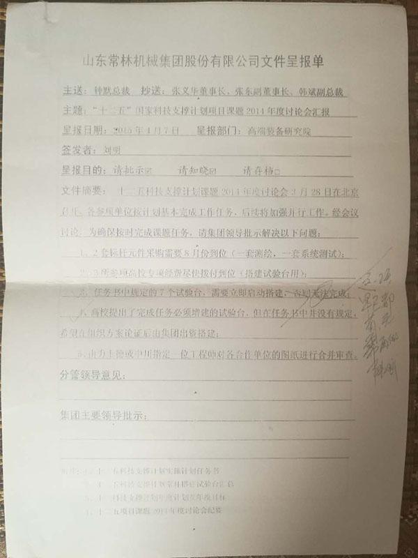 常林集团高端装备研究院向集团总裁钟默发送的呈报单。