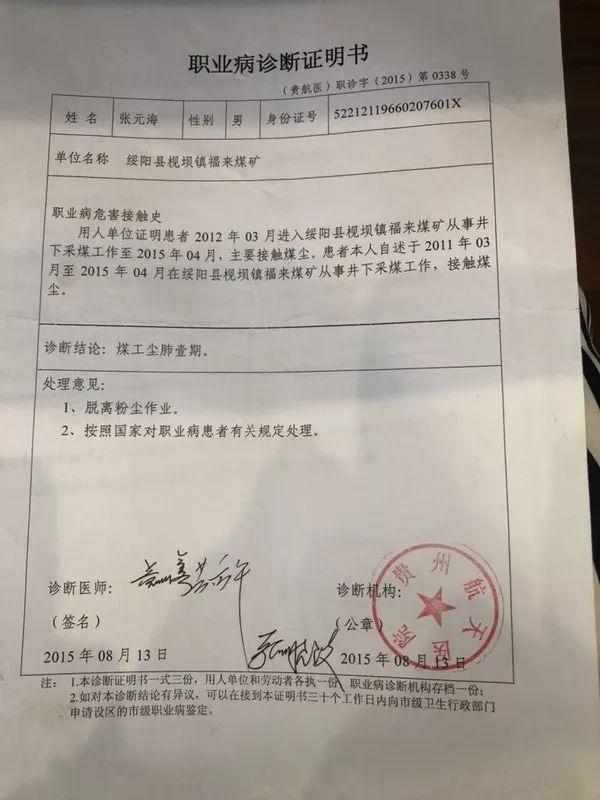 贵州航天医院给出的诊断为煤工尘肺壹期。 新京报记者 王翀鹏程 摄