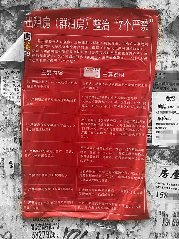 街巷内到处张贴有醒目的红色整治海报。