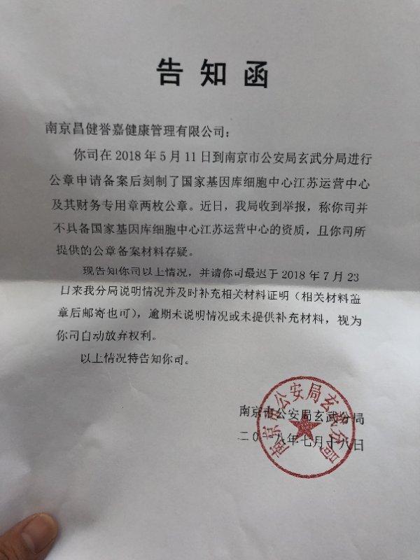 华大基因:对湖南缺陷男婴不存在赔偿 有人道主义关怀
