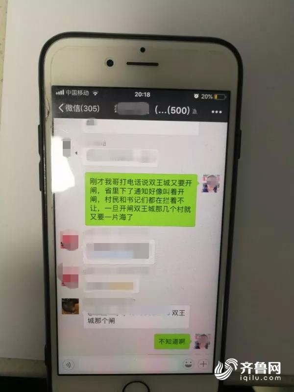 """寿光一网民散布""""水库泄洪""""谣言引恐慌 被拘10日重生之科技大亨"""