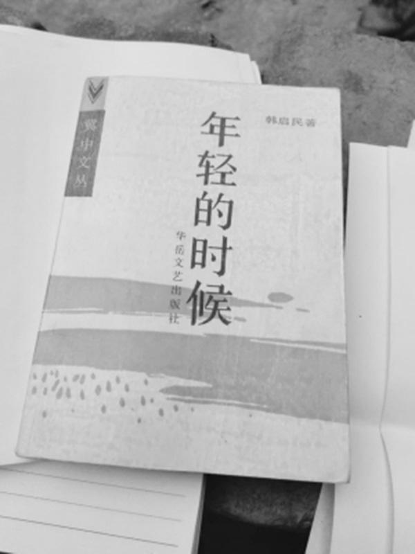 韩启民《年轻的时候》一书提到在庞根长家的日子