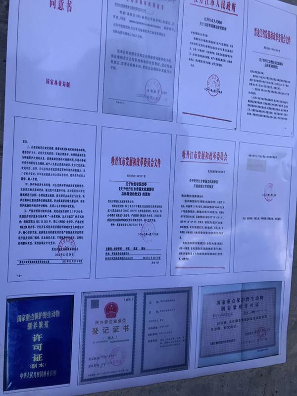 """""""曹园""""大门处张贴的相关许可文件。相关人士提供"""