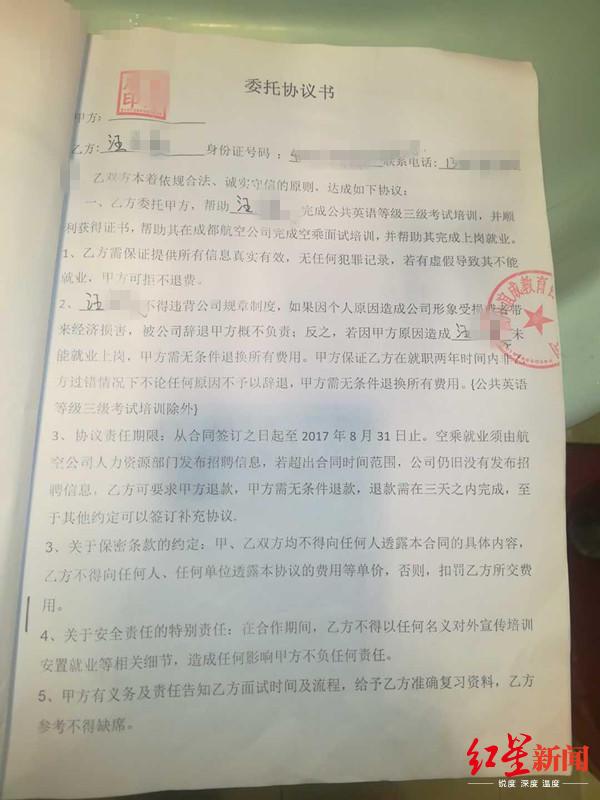 """四川外卖小哥想当空乘交10万元""""走关系"""" 两年等来一场空"""