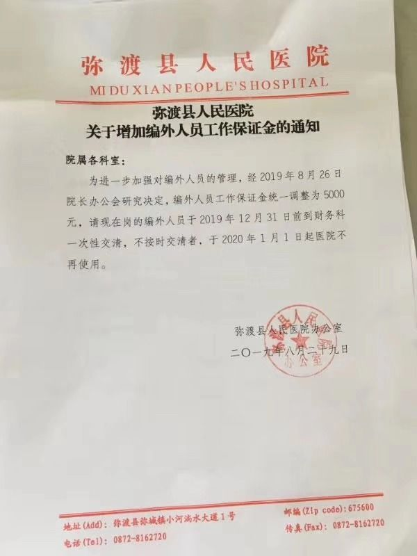 云北弥渡县群众病院背编中职员支与5千元包管金遭告发