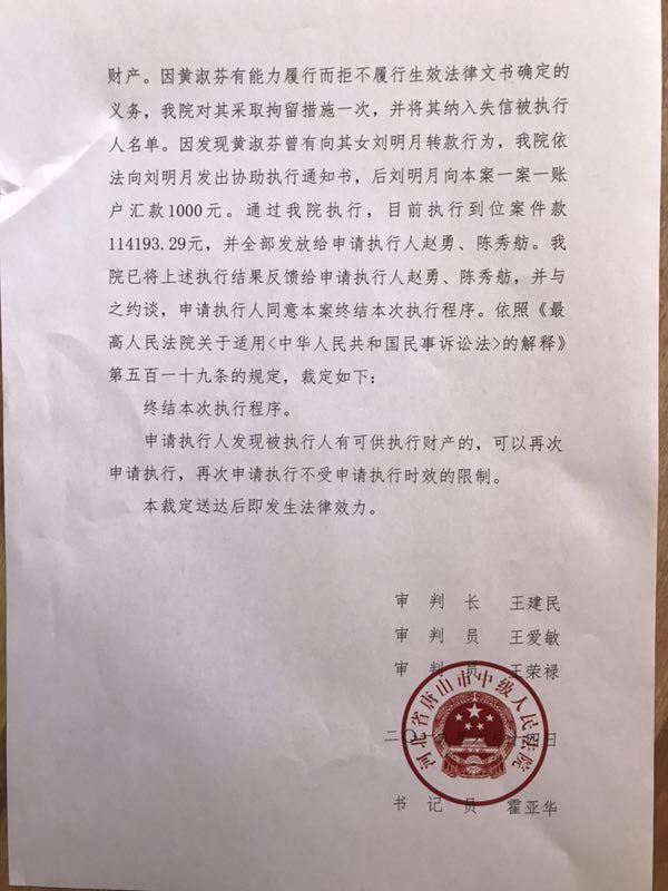 6月14日,唐山市中级人民法院在执行到11.4万元后,终结了此次执行程序。